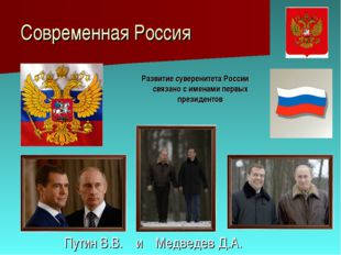 Современная Россия Развитие суверенитета России связано с именами первых през