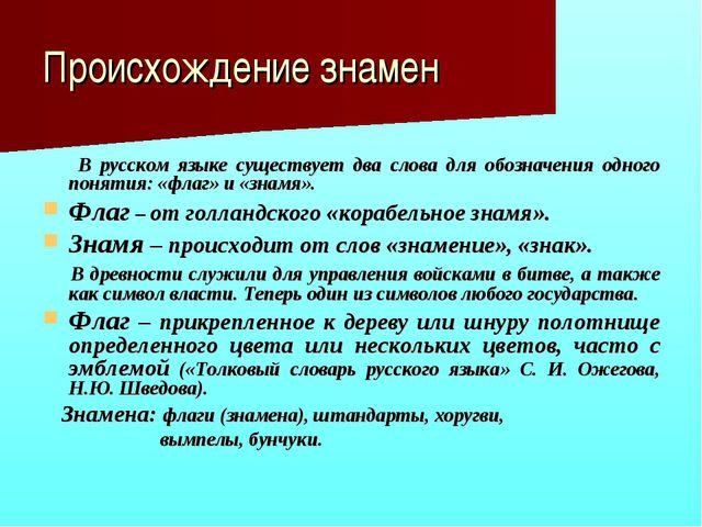 Происхождение знамен В русском языке существует два слова для обозначения одн...