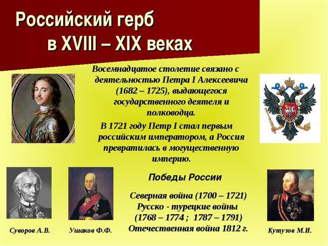 Российский герб в XVIII – XIX веках Восемнадцатое столетие связано с деятельн...