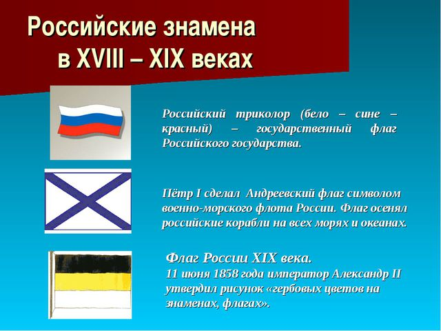 Российские знамена в XVIII – XIX веках Пётр I сделал Андреевский флаг символо...