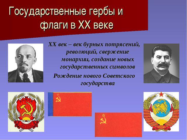 Государственные гербы и флаги в XX веке XX век – век бурных потрясений, револ...