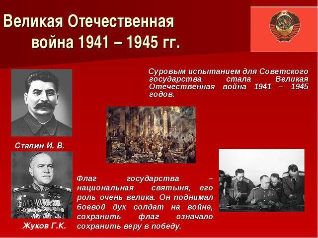 Великая Отечественная война 1941 – 1945 гг. Суровым испытанием для Советског...