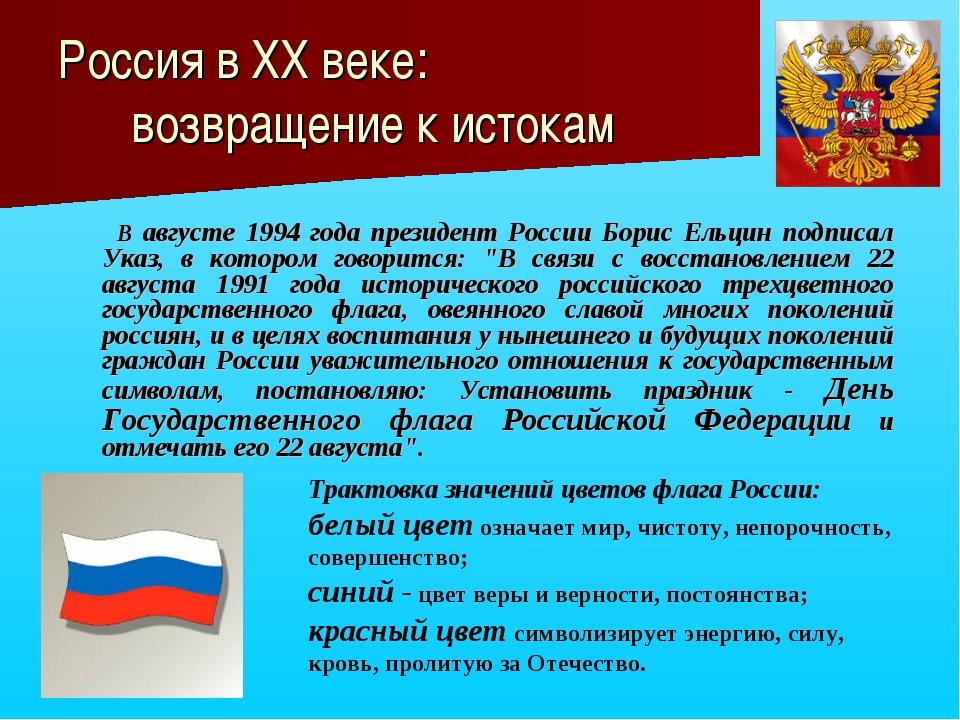 Россия в XX веке: возвращение к истокам В августе 1994 года президент России...