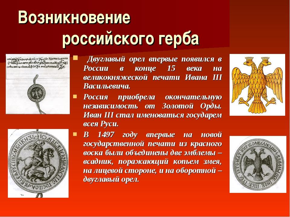 Возникновение российского герба Двуглавый орел впервые появился в России в ко...