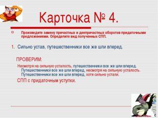 Карточка № 4. Произведите замену причастных и деепричастных оборотов придаточ