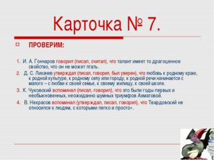 Карточка № 7. ПРОВЕРИМ: 1. И. А. Гончаров говорил (писал, считал), что талант