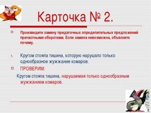 Карточка № 2. Произведите замену придаточных определительных предложений прич