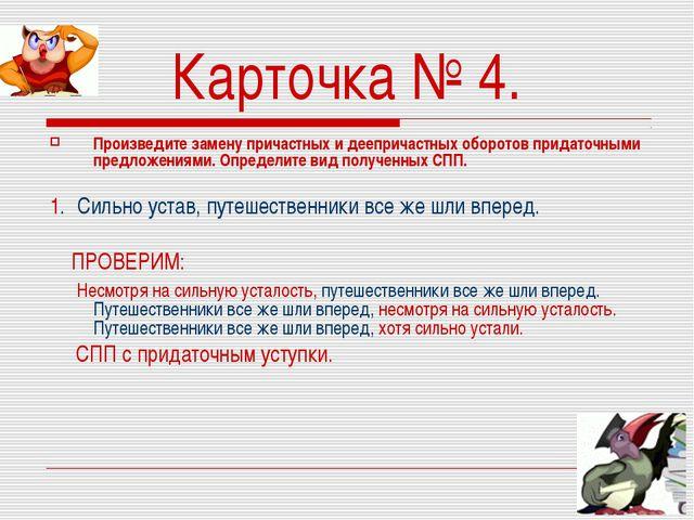 Карточка № 4. Произведите замену причастных и деепричастных оборотов придаточ...