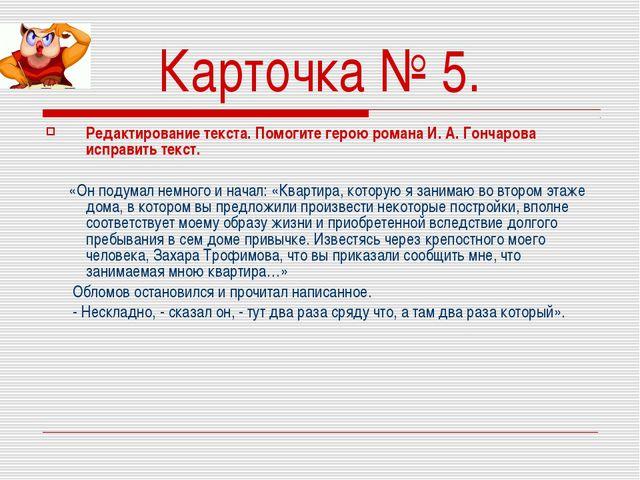 Карточка № 5. Редактирование текста. Помогите герою романа И. А. Гончарова ис...