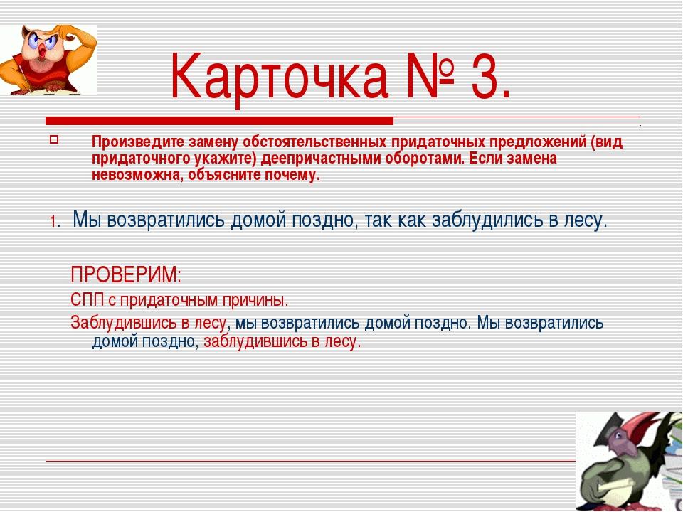 Карточка № 3. Произведите замену обстоятельственных придаточных предложений (...