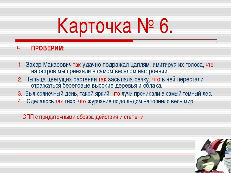 Карточка № 6. ПРОВЕРИМ: 1. Захар Макарович так удачно подражал цаплям, имитир...