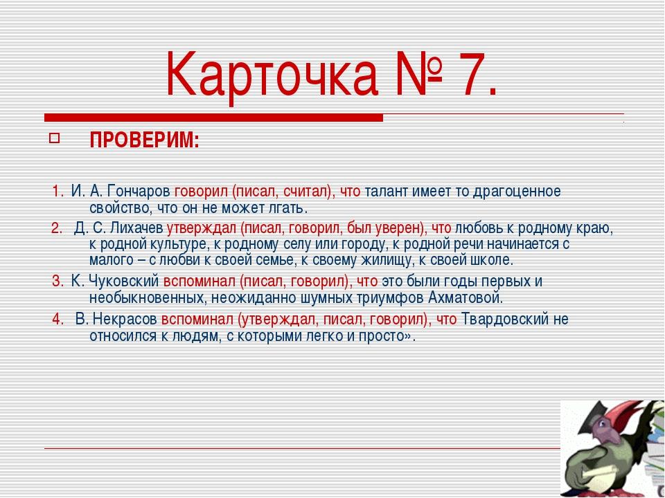 Карточка № 7. ПРОВЕРИМ: 1. И. А. Гончаров говорил (писал, считал), что талант...