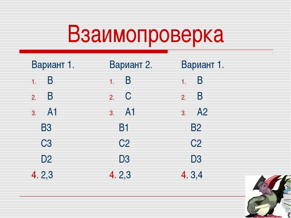 Взаимопроверка Вариант 1. В В А1 В3 С3 D2 4. 2,3Вариант 2. В С А1 В1 С2 D3 4...