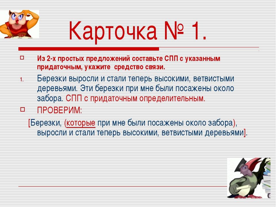 Карточка № 1. Из 2-х простых предложений составьте СПП с указанным придаточны...