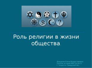 Роль религии в жизни общества. Дежурова Елена Владиславовна учитель истории М