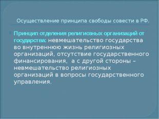 Осуществление принципа свободы совести в РФ. Принцип отделения религиозных ор
