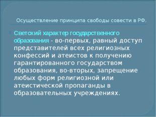 Осуществление принципа свободы совести в РФ. Светский характер государственно