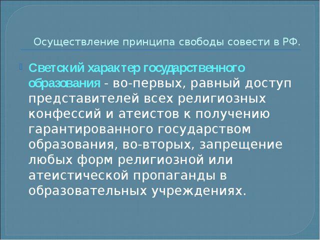 Осуществление принципа свободы совести в РФ. Светский характер государственно...