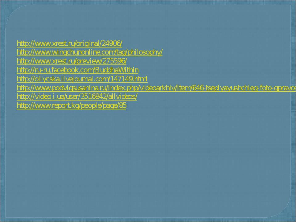 http://www.xrest.ru/original/24906/ http://www.wingchunonline.com/tag/philoso...