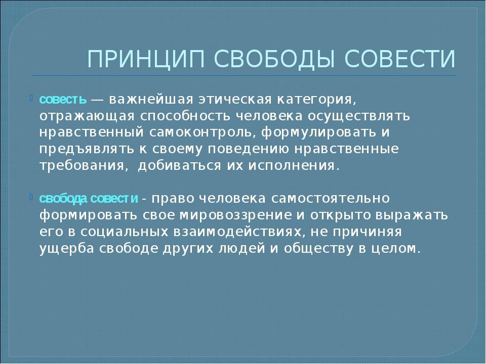 ПРИНЦИП СВОБОДЫ СОВЕСТИ совесть — важнейшая этическая категория, отражающая с...