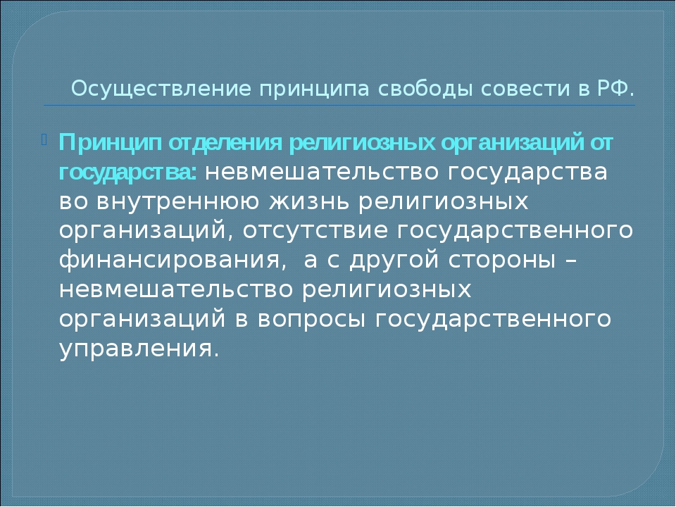 Осуществление принципа свободы совести в РФ. Принцип отделения религиозных ор...