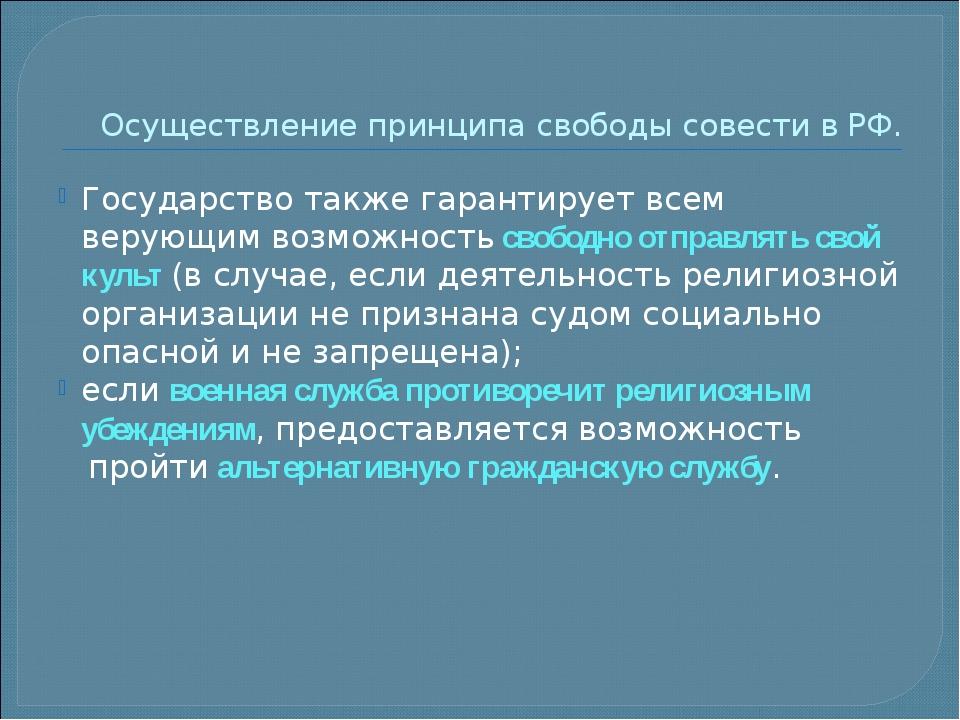 Осуществление принципа свободы совести в РФ. Государство также гарантирует вс...