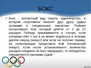 БОКС Бокс - контактный вид спорта, единоборство, в котором спортсмены наносят