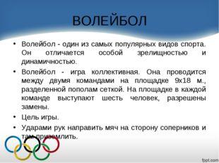 ВОЛЕЙБОЛ Волейбол - один из самых популярных видов спорта. Он отличается особ