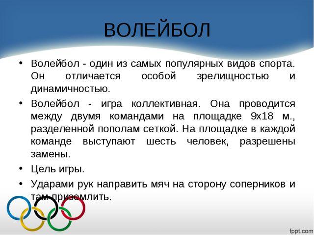 ВОЛЕЙБОЛ Волейбол - один из самых популярных видов спорта. Он отличается особ...