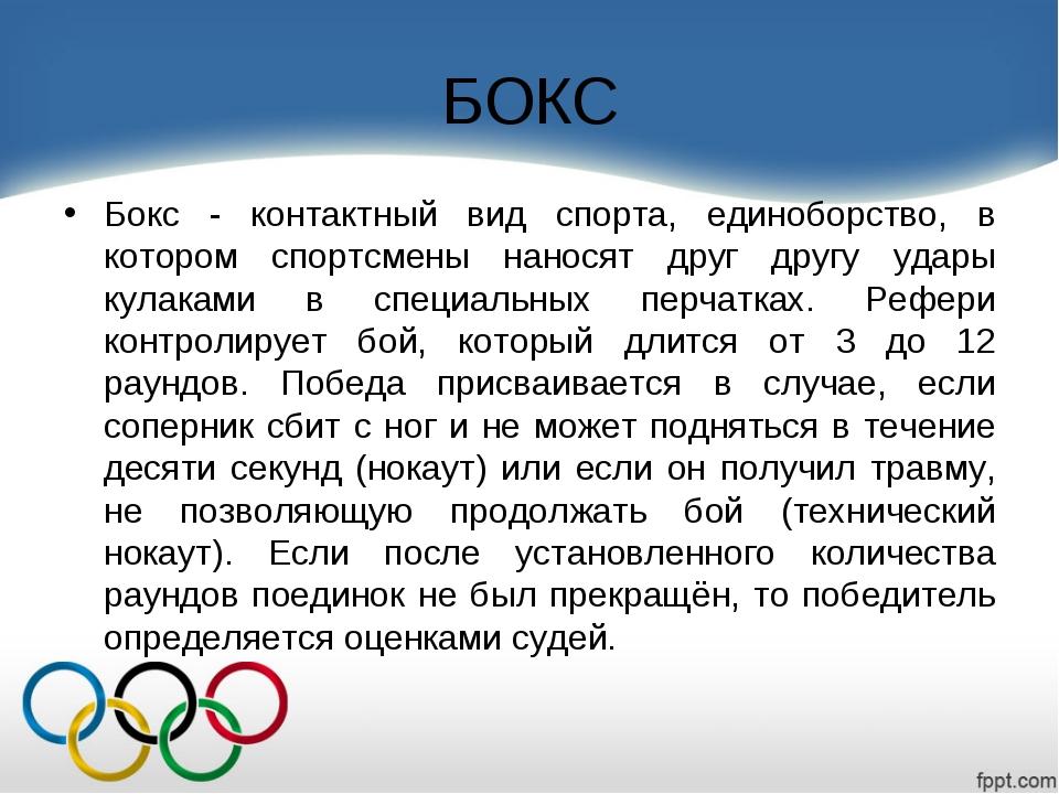 БОКС Бокс - контактный вид спорта, единоборство, в котором спортсмены наносят...