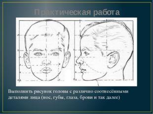 Практическая работа Выполнить рисунок головы с различно соотнесёнными деталям
