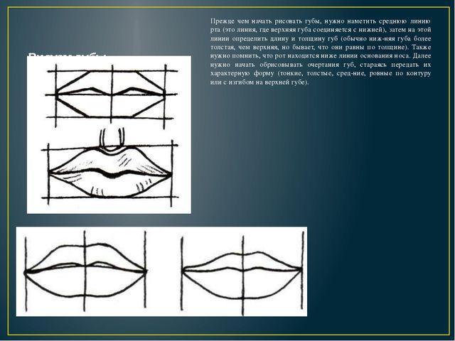 Рисуем губы Прежде чем начать рисовать губы, нужно наметить среднюю линию рт...