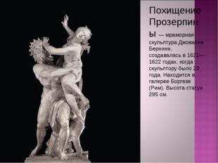 Похищение Прозерпины — мраморная скульптура Джованни Бернини, создавалась в 1