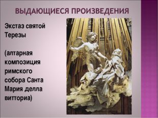 Экстаз святой Терезы (алтарная композиция римского собора Санта Мария делла в