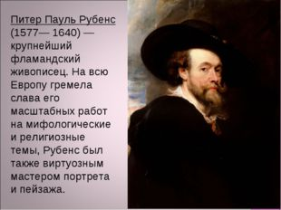 Питер Пауль Рубенс (1577— 1640) — крупнейший фламандский живописец. На всю Ев