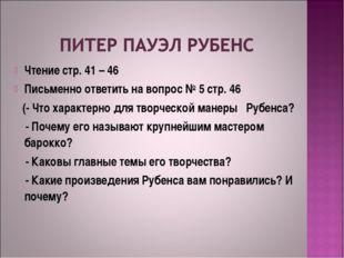 Чтение стр. 41 – 46 Письменно ответить на вопрос № 5 стр. 46 (- Что характерн
