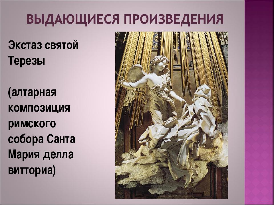 Экстаз святой Терезы (алтарная композиция римского собора Санта Мария делла в...
