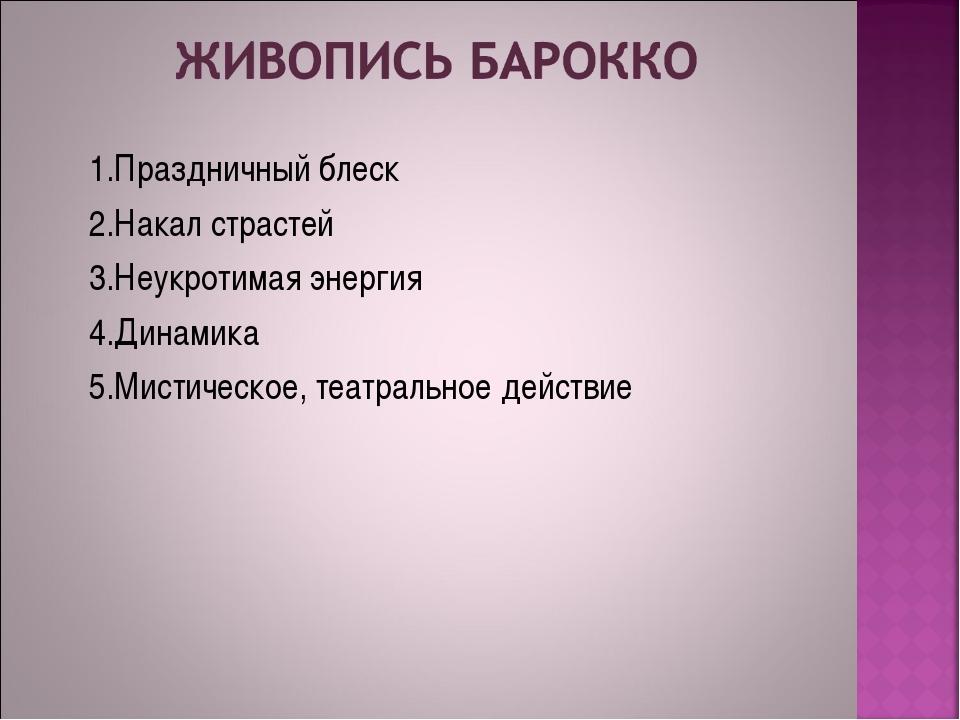 1.Праздничный блеск 2.Накал страстей 3.Неукротимая энергия 4.Динамика 5.Мисти...