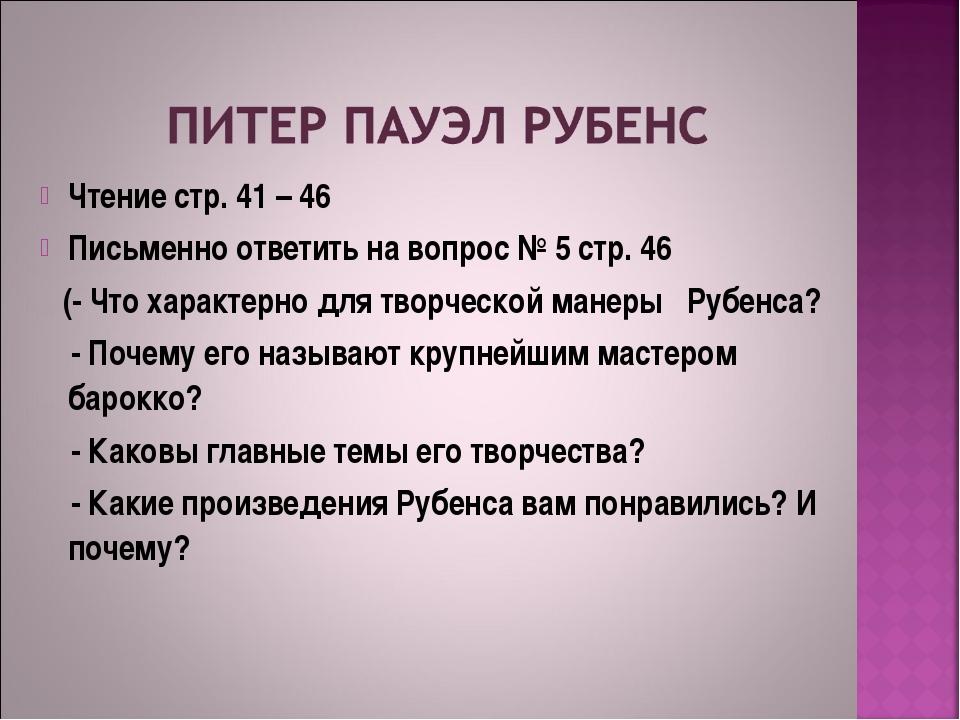 Чтение стр. 41 – 46 Письменно ответить на вопрос № 5 стр. 46 (- Что характерн...
