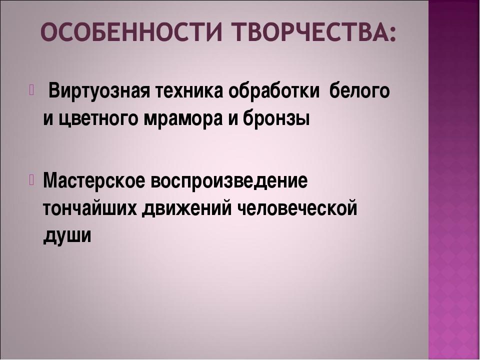 Виртуозная техника обработки белого и цветного мрамора и бронзы Мастерское в...