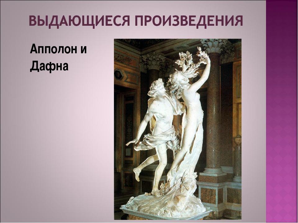 Апполон и Дафна