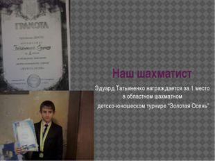Наш шахматист Эдуард Татьяненко награждается за 1 место в областном шахматном