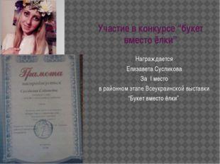"""Участие в конкурсе """"букет вместо ёлки"""" Награждается Елизавета Сусликова За I"""