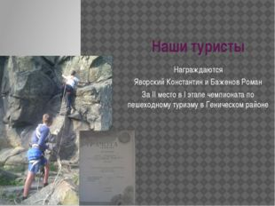 Наши туристы Награждаются Яворский Константин и Баженов Роман За II место в I