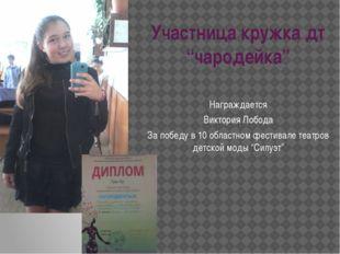 """Участница кружка дт """"чародейка"""" Награждается Виктория Лобода За победу в 10 о"""