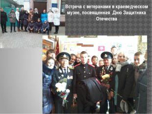 Встреча с ветеранами в краеведческом музее, посвященная Дню Защитника Отечества