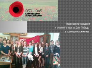 Проведение экскурсии и классного часа ко Дню Победы в краеведческом музее