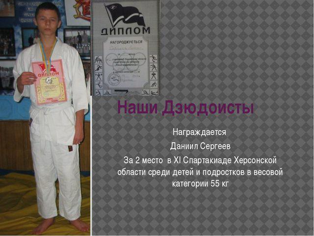 Наши Дзюдоисты Награждается Даниил Сергеев За 2 место в ХI Спартакиаде Херсон...