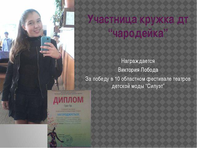 """Участница кружка дт """"чародейка"""" Награждается Виктория Лобода За победу в 10 о..."""