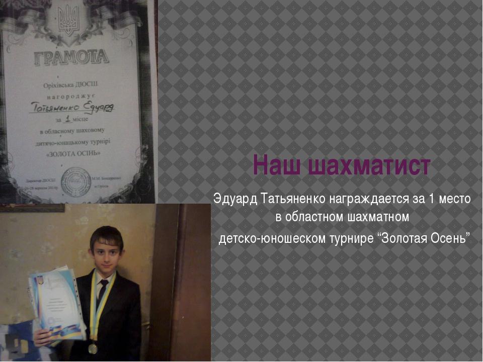 Наш шахматист Эдуард Татьяненко награждается за 1 место в областном шахматном...